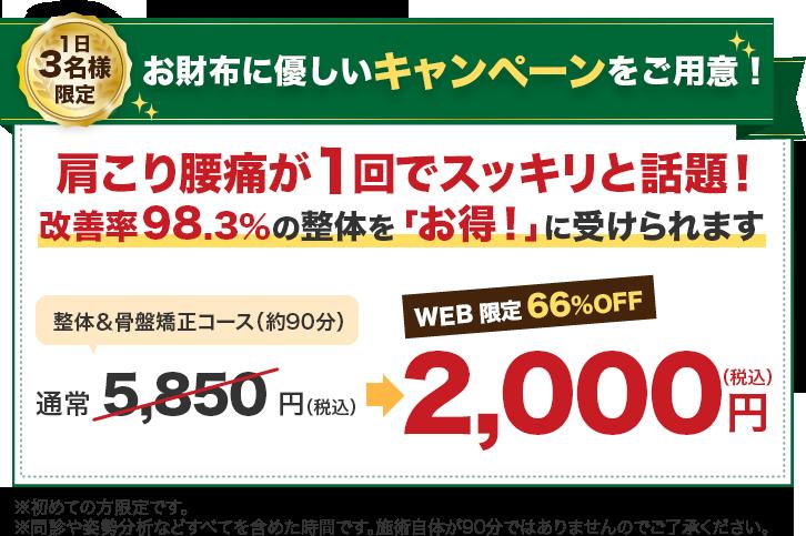 【お得なキャンペーン中】吉川市の肩こり腰痛なら吉川美南オレンジ整骨院におまかせください!