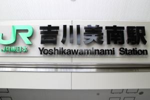 JR武蔵野線 吉川美南駅