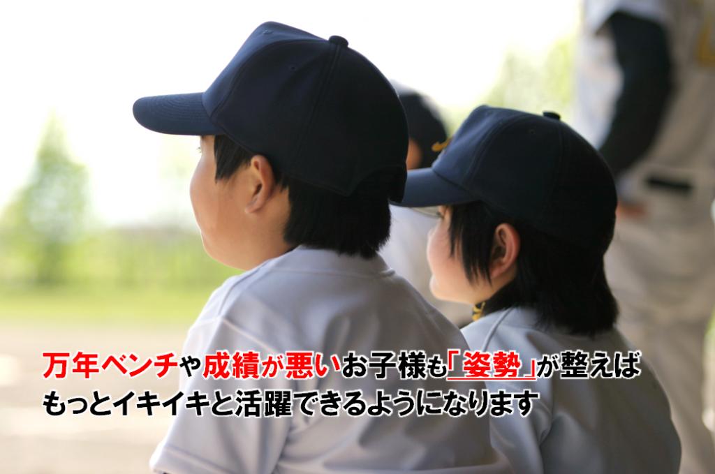 吉川美南駅そばの美南オレンジ整体院でお子さまのゆがみを改善