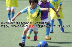 お子様のスポーツや勉強のために「姿勢」が重要だと知っていましたか?
