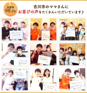 吉川市のママさんにお喜びの声をたくさんいただいています♪